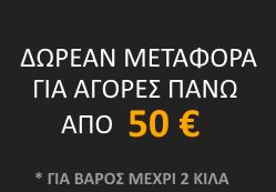 Δωρεάν Μεταφορά για αγορές άνω των 50 ευρώ