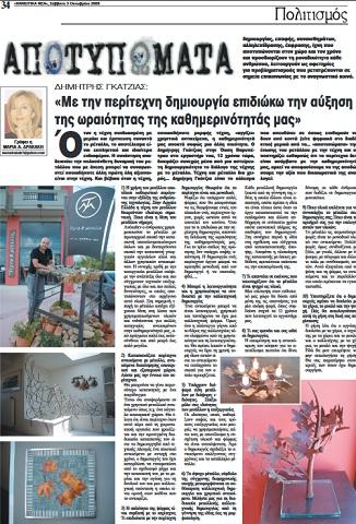 Συνέντευξη στη Μαρία Δρακάκη